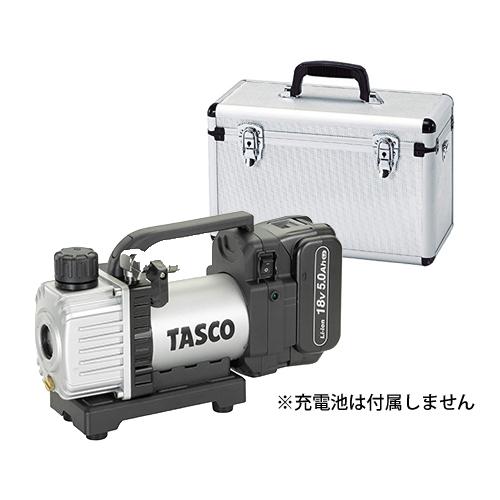 【送料無料】TASCO・イチネンタスコ 省電力型ウルトラミニ充電式真空ポンプ ケース付 TA150ZPC