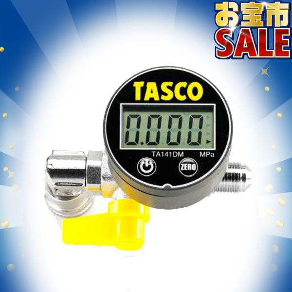 【お宝市 2020】【送料無料】 TASCO・イチネンタスコ デジタルミニ真空ゲージキット STA142MD