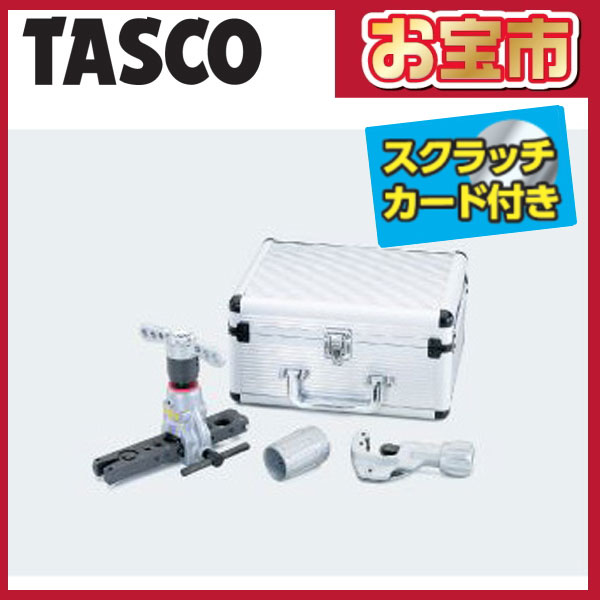 【タスコお宝市2018】【送料無料】 TASCO・イチネンタスコ ラチェットハンドル式フレアーツールセット STA55JT-2