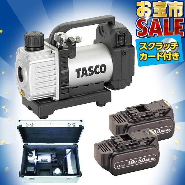 【ポイント2倍】【お宝市 2020】【送料無料】 TASCO・イチネンタスコ 省電力型充電式真空ポンプ標準セット 電池2個付 STA150ZP-NX