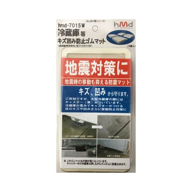 タツフト 冷蔵庫等キズ凹み防止ゴムマット 白 hmd-7015W