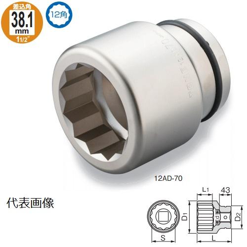 【送料無料】TONE/前田金属工業 インパクト用ソケット 12角 12AD-50