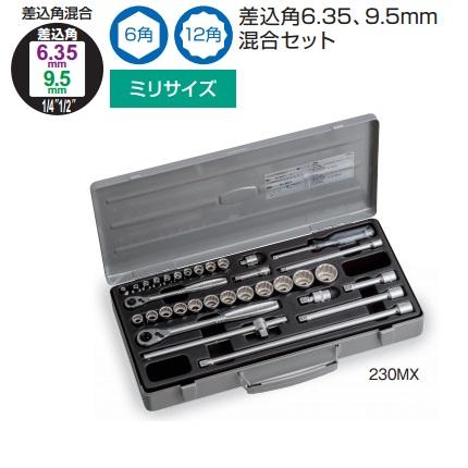 【送料無料】TONE/前田金属工業 ミックスソケットレンチセット 230MX