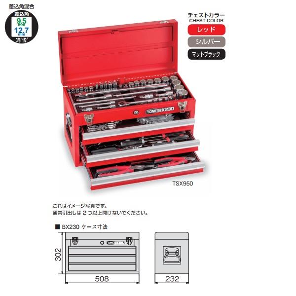 【メーカー直送】【代金引換不可】【送料無料】TONE/前田金属工業 ツールセット レッド TSX950