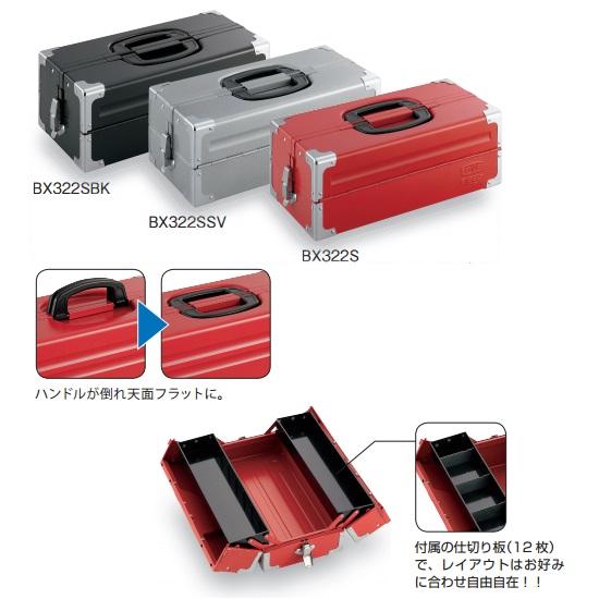 TONE/前田金属工業 ツールケース シルバー BX322SSV