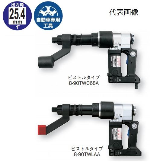 【送料無料】TONE/前田金属工業 電動タイヤレンチ 8-90TWC10A
