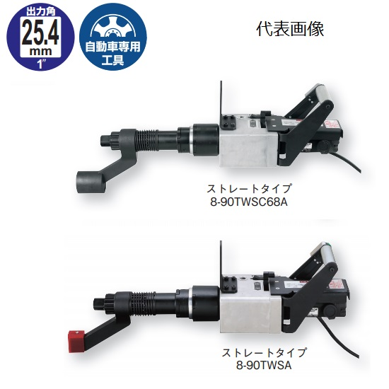 【送料無料】TONE/前田金属工業 電動タイヤレンチ 8-90TWST