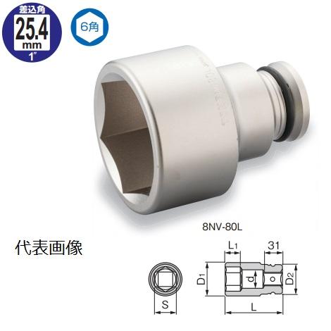 8NV-75L 【送料無料】TONE/前田金属工業 インパクト用ロングソケット