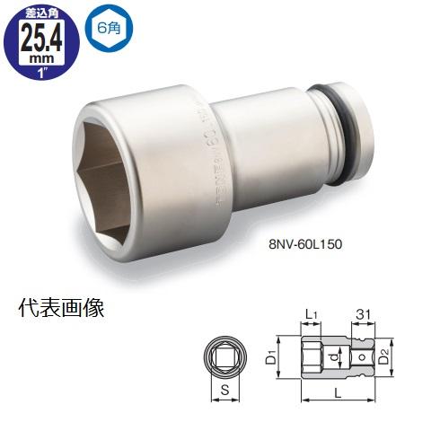 【送料無料】TONE/前田金属工業 インパクト用超ロングソケット 8NV-70L150