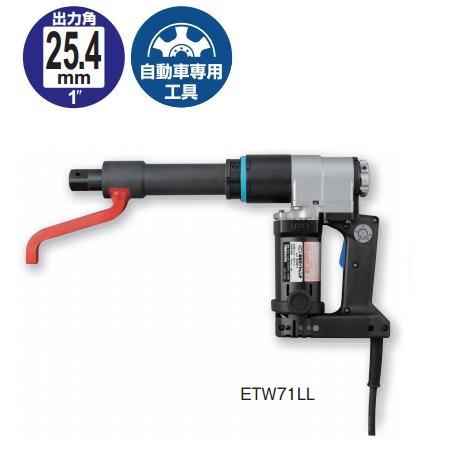 【送料無料】TONE/前田金属工業 電動タイヤレンチ ETW70シリーズ ETW71LL