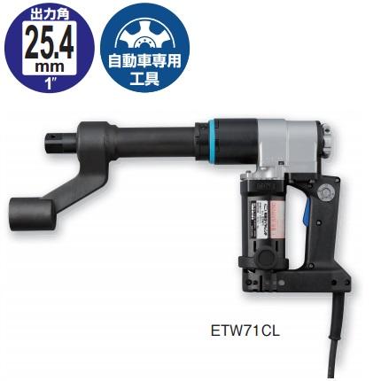【送料無料】TONE/前田金属工業 電動タイヤレンチ ETW70シリーズ ETW71CL