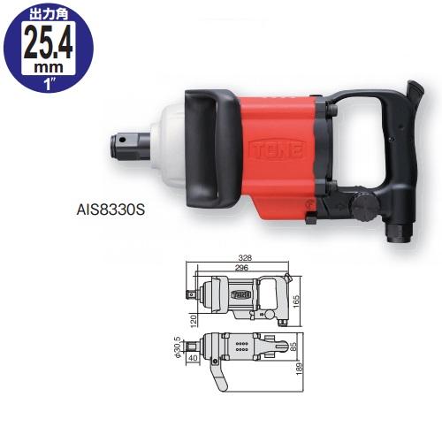 【送料無料】TONE/前田金属工業 エアーインパクトレンチ ショートアンビル・ストレートタイプ AIS8330S