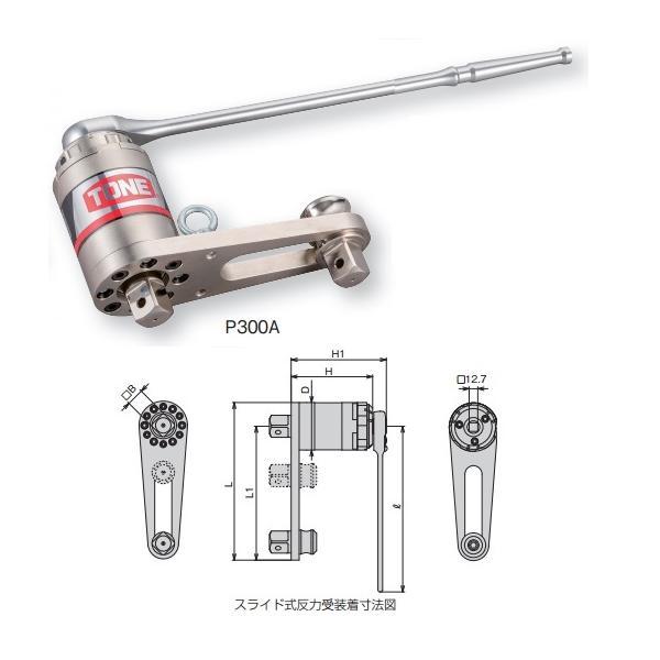 【送料無料】TONE/前田金属工業 強力パワーレンチ P300A