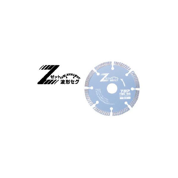TOP・トップ工業 ダイヤモンドホイール波形セグメント 125mm TWS-125