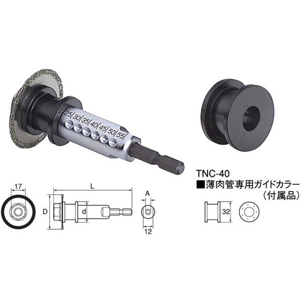 【送料無料】TOP/トップ工業 塩ビ管用内径カッター TNC-40