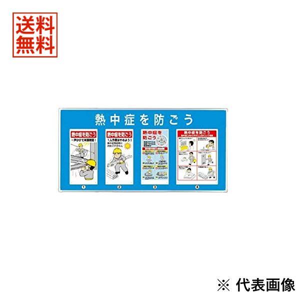 【送料無料】ユニットユニパネセット 熱中症を防ごう34327A【3906001】【熱中 予防 暑さ 対策 測定 管理 高齢者 作業 注意 看板】