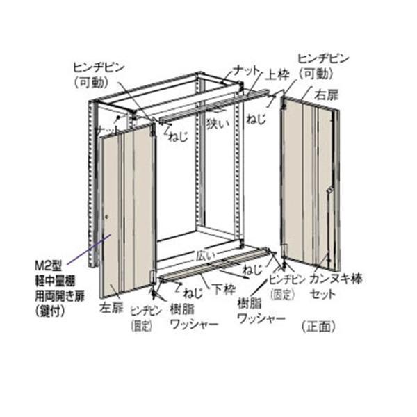 【送料無料】TRUSCOM2型棚用両開き扉W1200XH1800DM264DX【メーカー直送】【4613686】