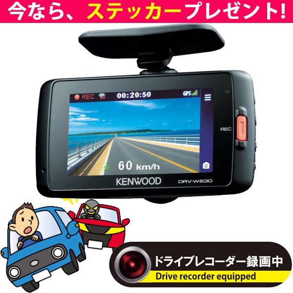 【今なら!ステッカープレゼント】【送料無料】 ケンウッド ドライブレコーダー DRV-W630