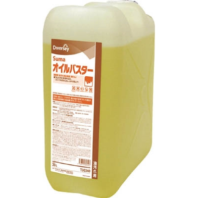 【送料無料】ディバーシー強アルカリ洗剤 オイルバスター 20LT30340【4097017】