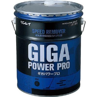 【送料無料】リンレイ業務用ハクリ剤 強力 ギガパワープロ 18L744133【4232224】