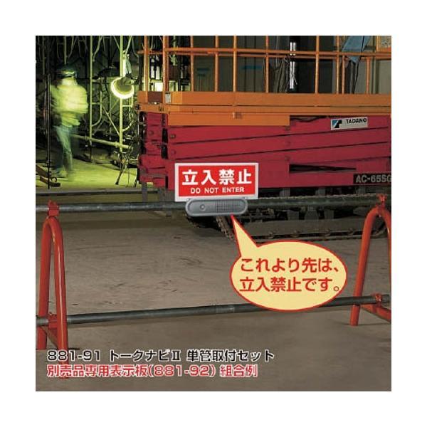 【送料無料】ユニットトークナビ2 単管取付クランプセット88191【4168135】