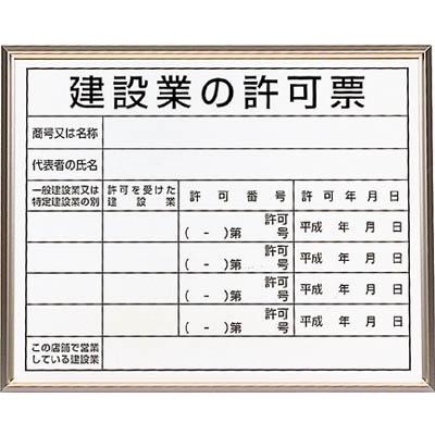 【送料無料】ユニット法令標識 建設業の許可票 アルミ額緑 400×50030213【3056007】
