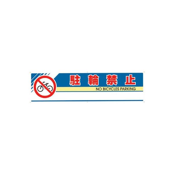 【送料無料】ユニット#フィールドアーチ片面 駐輪禁止 1460×255×700865211【2950812】