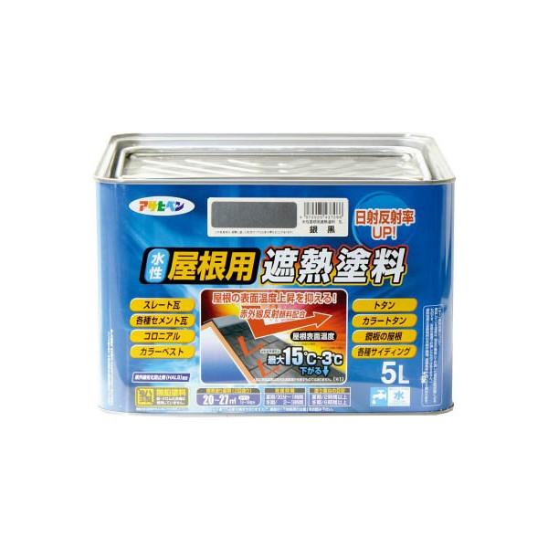 【送料無料】アサヒペン 水性屋根用遮熱塗料5L 銀黒437266【4450191】