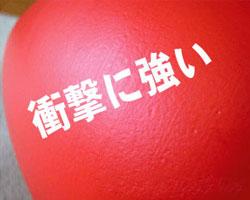【OFT】エッグ(大きなたまご型おもちゃ)