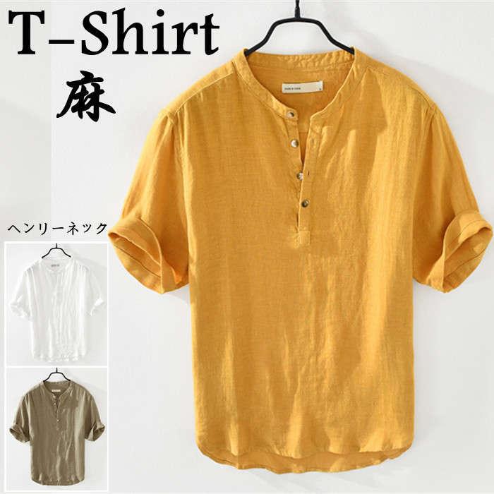 亜麻 半袖シャツ 五分袖 ヘンリーネック 立ち襟 カジュアル 男性用 トップス 夏服 3色 白色 灰色 黄色 Tシャツ 薄い 夏物 シンプル 涼しい shirt メンズ カジュアルTシャツ リネンシャツ 無地 中古 新品 スタンドカラー 新着セール ゆったり風 M-3XL