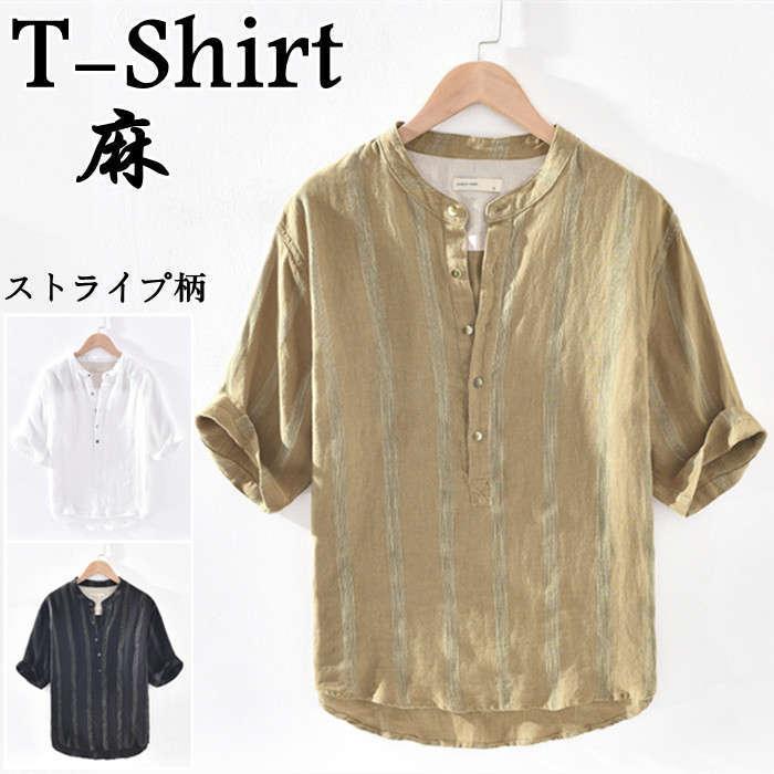 綿麻 五分袖Tシャツ 立ち襟 爆安 カジュアル 男性用 トップス 春 夏物 3色 白色 黒色 涼しい 新品 ゆったり風 ストライプ柄 Tシャツ カジュアルシャツ スタンドカラー 五分袖シャツ リネンTシャツ メンズ shirt ショップ