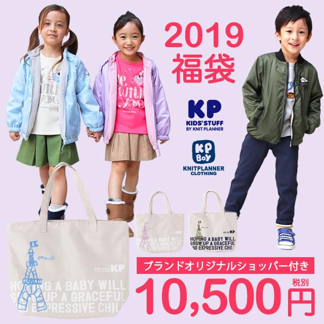 ※お買い物マラソン期間ポイント3倍※【送料込み】KP(ニットプランナー) 2019年 新春 1万円 福袋