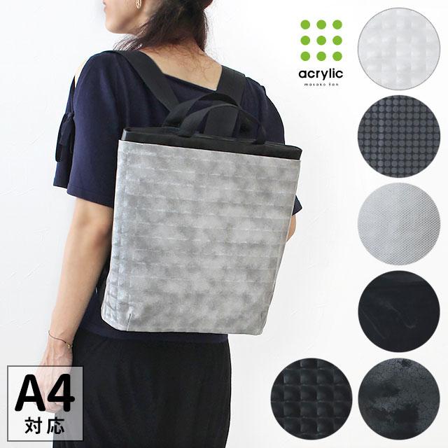 【ベストセラー】 acrylic バッグ 超軽量 リュックサック アクリリック RUCK BAG M 1127 | A4 バックパック リュック 軽い 通勤 旅行 きれいめ おしゃれ レディース 女性 母の日 プレゼント ラッピング 日本製