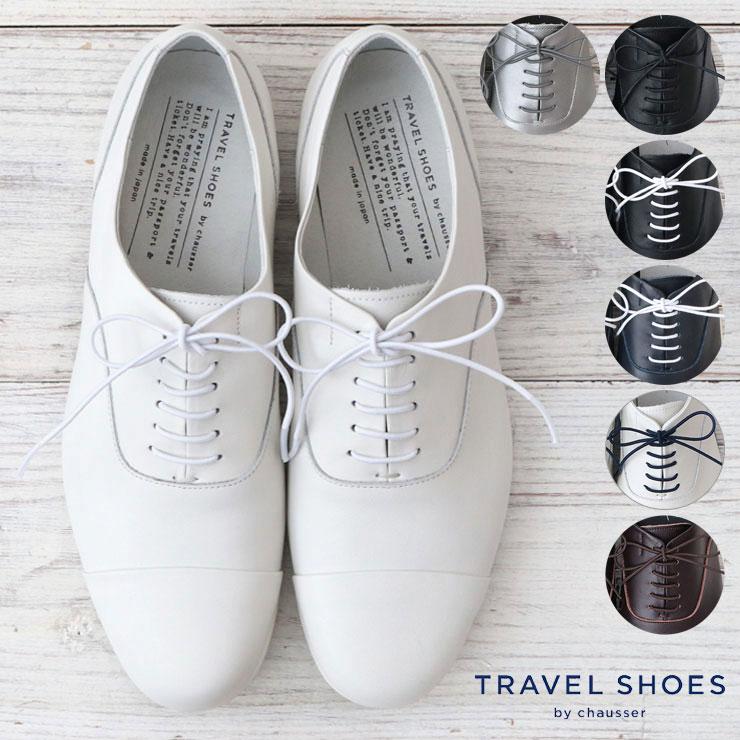 TR-001 シューズ 靴 おしゃれ トラベルシューズ ストレートチップ 大人 撥水 日本製 chausser レディース 女性 トラベル 歩きやすい レザー ショセ 旅行 【正規取扱店】 | 修理