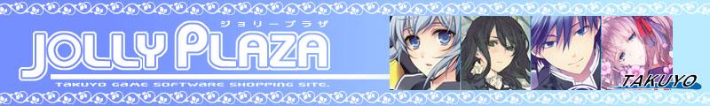 JOLLYPLAZA(ジョリープラザ):一般・乙女ゲームの「型」にはまらないTAKUYOのゲームをお届け!