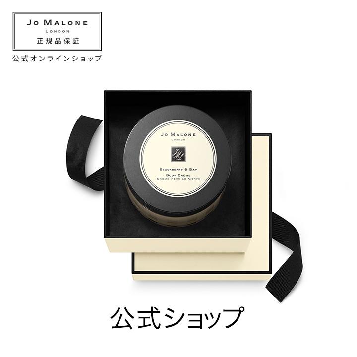 【送料無料】ジョー マローン ロンドン ブラックベリー & ベイ ボディ クレーム【サンプルプレゼント】(ギフトボックス入り)【ジョーマローン ジョーマローンロンドン】(ボディクリーム)(ギフト)