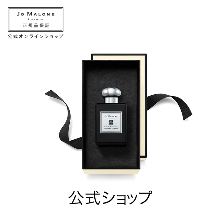 【送料無料】ジョー マローン ロンドン ウード & ベルガモット コロン インテンス 50mL(ギフトボックス入り)【ジョーマローン ジョーマローンロンドン】(香水 フレグランス)(母の日 ギフト)