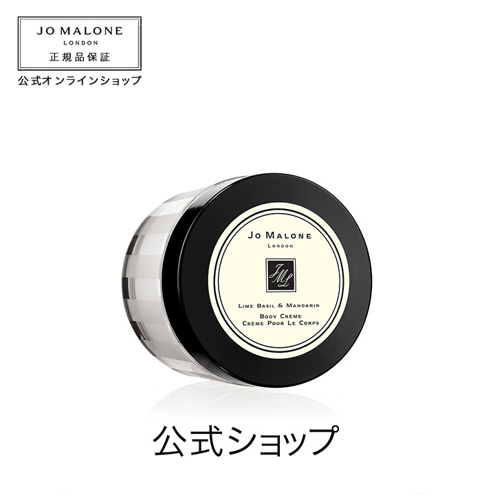 ジョーマローン ロンドン 超目玉 Jo Malone London 公式 正規品 送料無料 ジョー ギフトボックス入り 定価の67%OFF ライム マンダリン バジル クレーム ジョーマローンロンドン ボディ マローン ボディクリーム