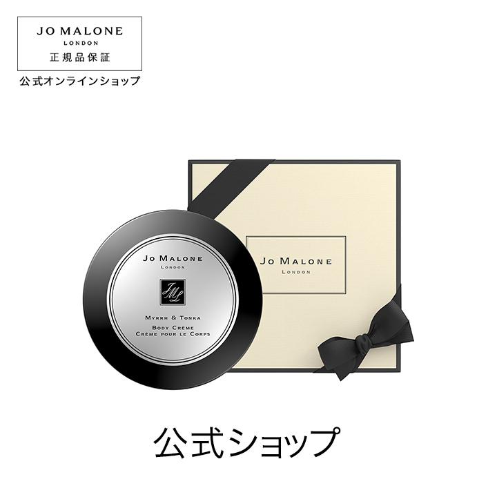 【ジョーマローン ロンドン(Jo Malone London)公式】【正規品】 【送料無料】ジョー マローン ロンドン ミルラ & トンカ ボディ クレーム(ギフトボックス入り)【ジョーマローン ジョーマローンロンドン】(ボディクリーム)