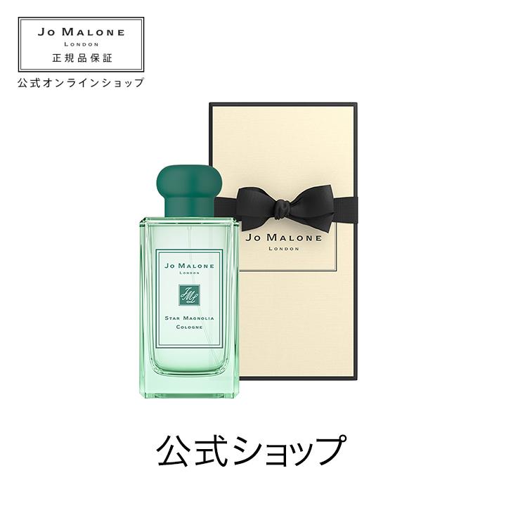 【送料無料】ジョー マローン ロンドン スター マグノリア コロン(ギフトボックス入り)【ジョーマローン ジョーマローンロンドン】(香水 フレグランス)