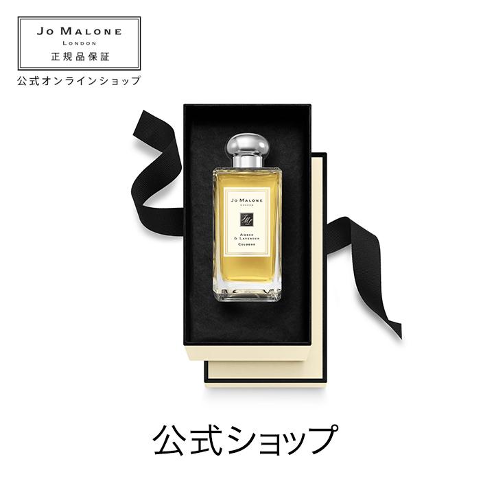 【送料無料】ジョー マローン ロンドン アンバー & ラベンダー コロン(ギフトボックス入り)【ジョーマローン ジョーマローンロンドン】(香水 フレグランス)