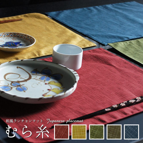 日本製 無地調のかすり柄がシックで上品 fabrizm ランチョンマット 40×30cm むら糸 日本製 ティーマット リバーシブル 布 吸水 おしゃれ かわいい 和風 無地 敬老の日