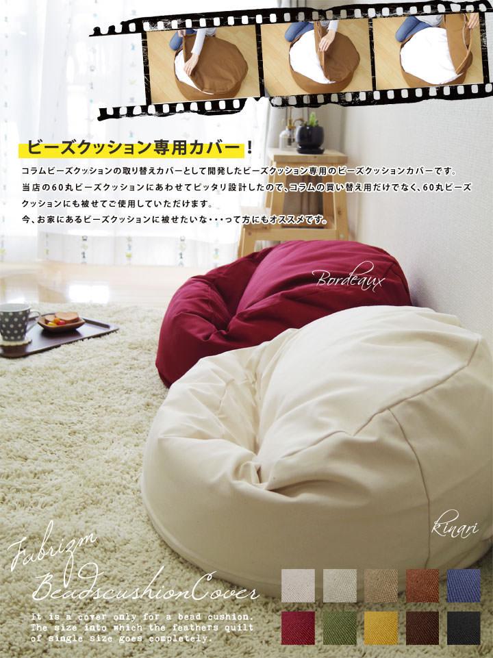 【B品】fabrizm コラム ビーズクッション 専用カバー オックス 日本製 ネコポス不可 あす楽対応 布団収納 ソファ 丸型 円柱 大きい 大型 おしゃれ かわいい 無地 オックスフォード ベージュ イエロー ブラウン ネイビー レッド グリーン