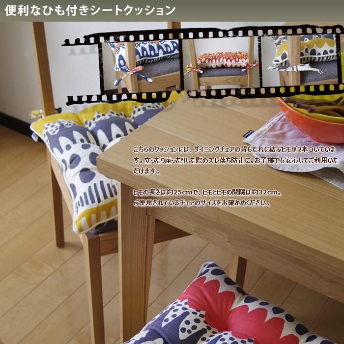 fabrizm いす用 シートクッション ひも付き バニラン 日本製 帝人クリスター あす楽対応 椅子用 ダイニングチェア用 座布団 北欧 おしゃれ かわいい