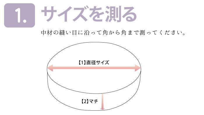 オーダーメイド>セミオーダー>クッションカバー/座布団カバー(丸)>直径56cm~70cm×マチなし
