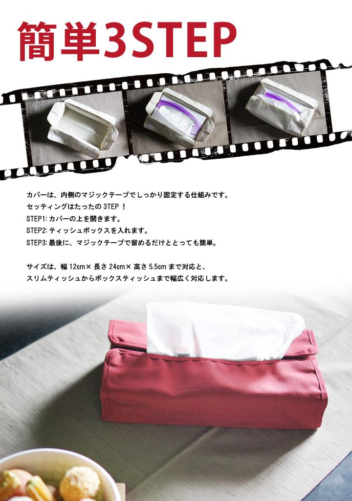 fabrizm ティッシュカバー オックス 10色展開 日本製 ネコポスOK あす楽対応 ティッシュケース 布 おしゃれ かわいい 壁掛け 北欧 無地