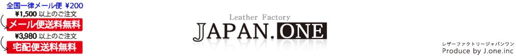 レザーファクトリー ジャパンワン:工場直営!日本製、本革小物を主としたダイレクトプライス販売です。