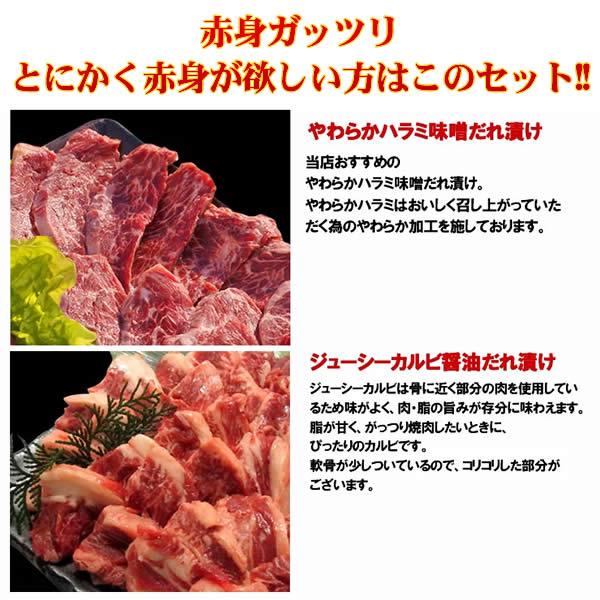 焼肉 赤身 焼肉セット バーベキューセット メガ盛  焼肉 4-5人前 特撰4種赤身盛セット ハラミ カルビ2種 牛バラロース 牛肉 BBQ 肉 【A群☆セット】