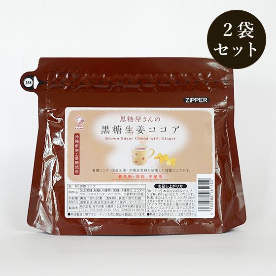 有機ココア使用 生姜とココアでおいしく温まる 黒糖生姜ココア 超安い 120g入×2袋 着色料 香料不使用 海外 送料込み