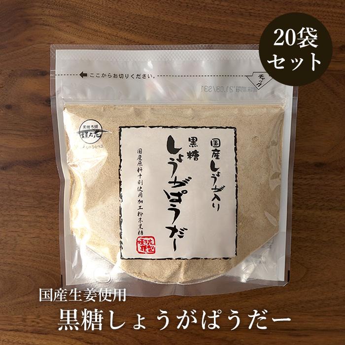 沖縄産黒糖と国産生姜使用 黒糖しょうがぱうだー 黒糖生姜湯 180g×20袋 送料無料